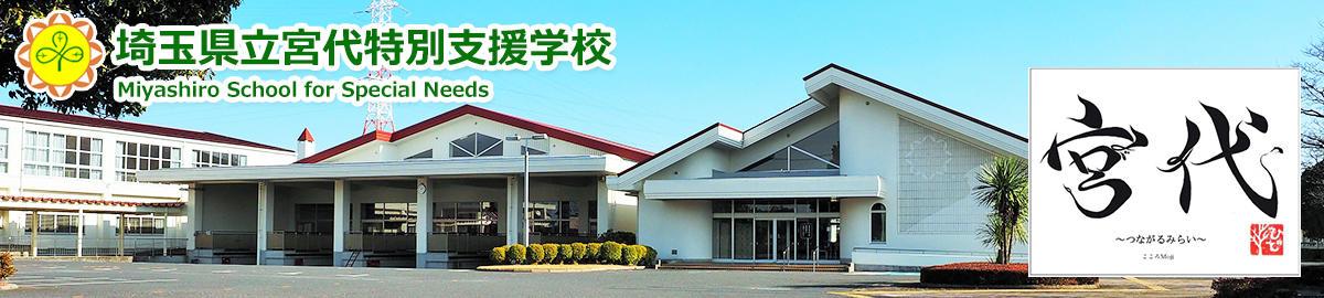 埼玉県立宮代特別支援学校